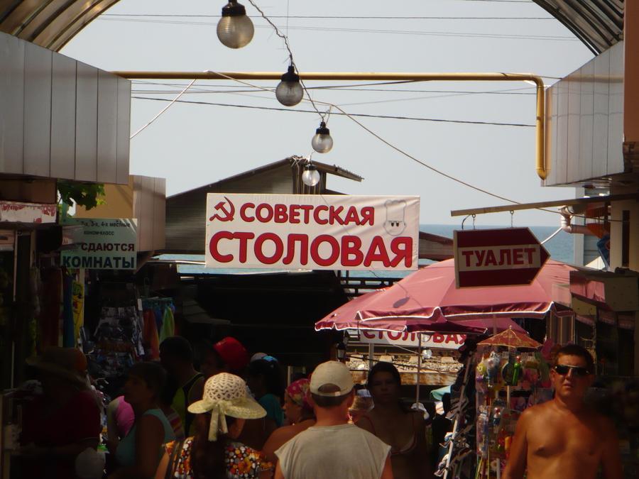 Столовая в Лазаревской