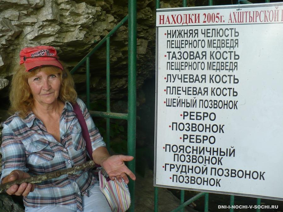 Ахштырская пещера фото
