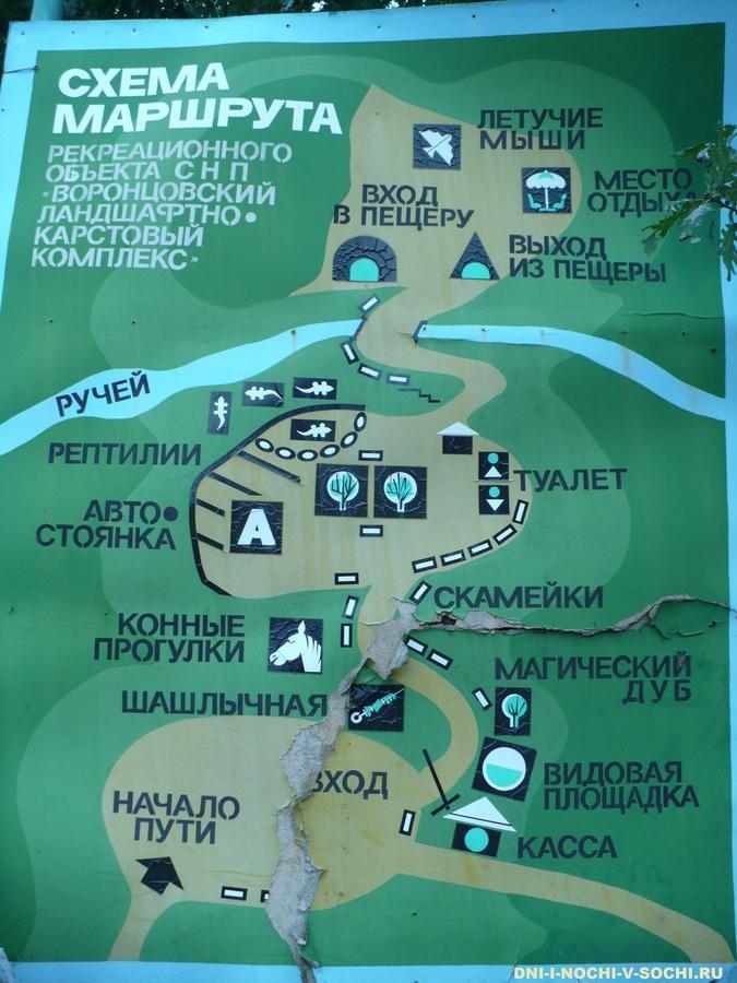 схема воронцовской пещеры