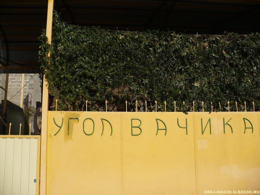 посёлок Каткова щель