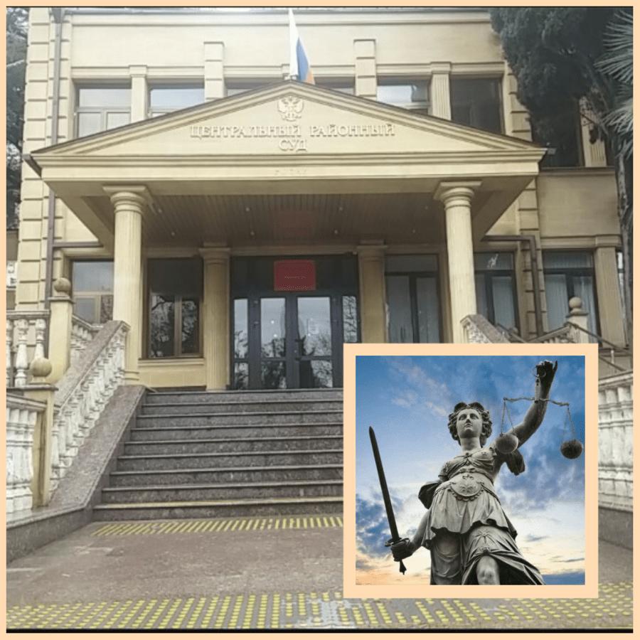 суд Сочи
