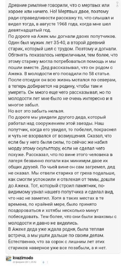 памятник Красная звезда на Ажеке история