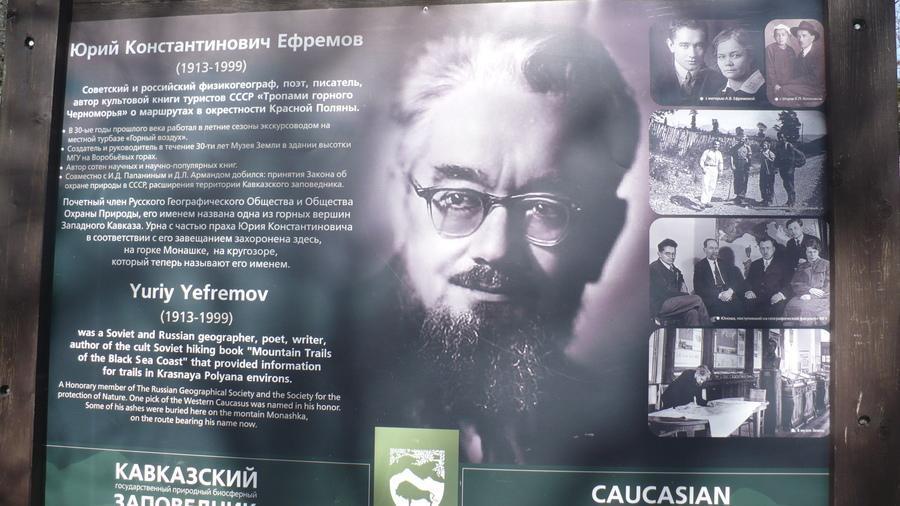Ю.К.Ефремов