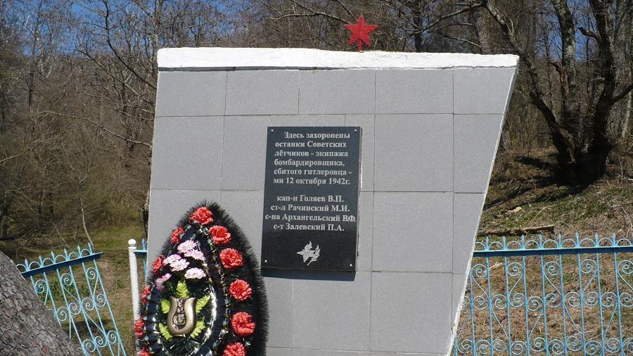 памятник в Вардане - Верино