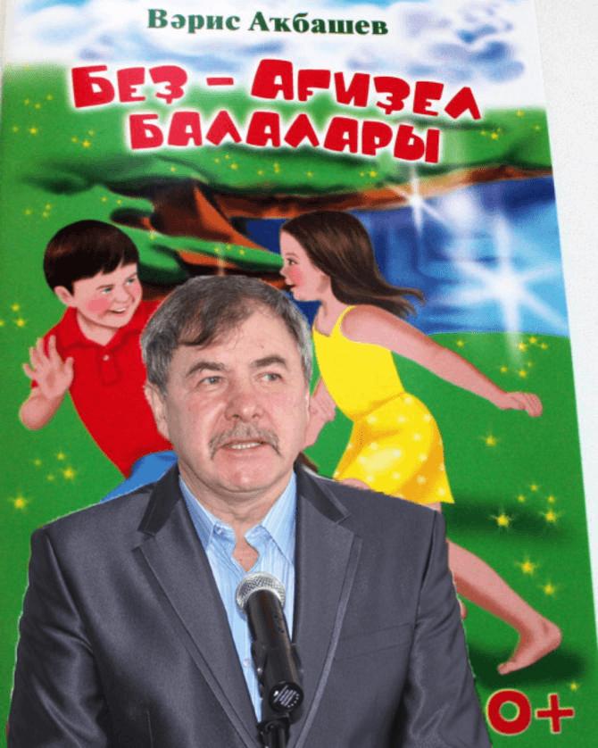Вэрис Акбашев