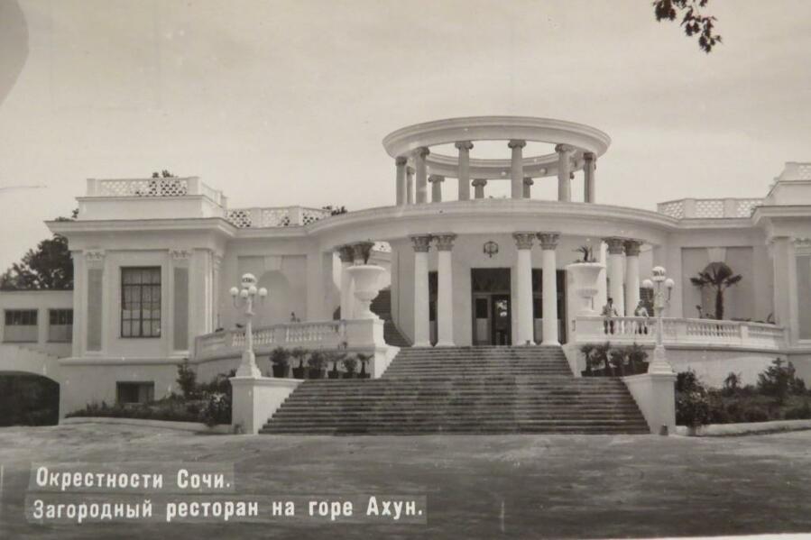ресторан Ахун