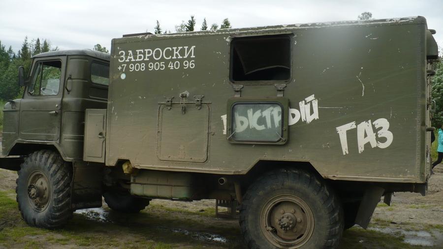 заброска ГАЗ - 66