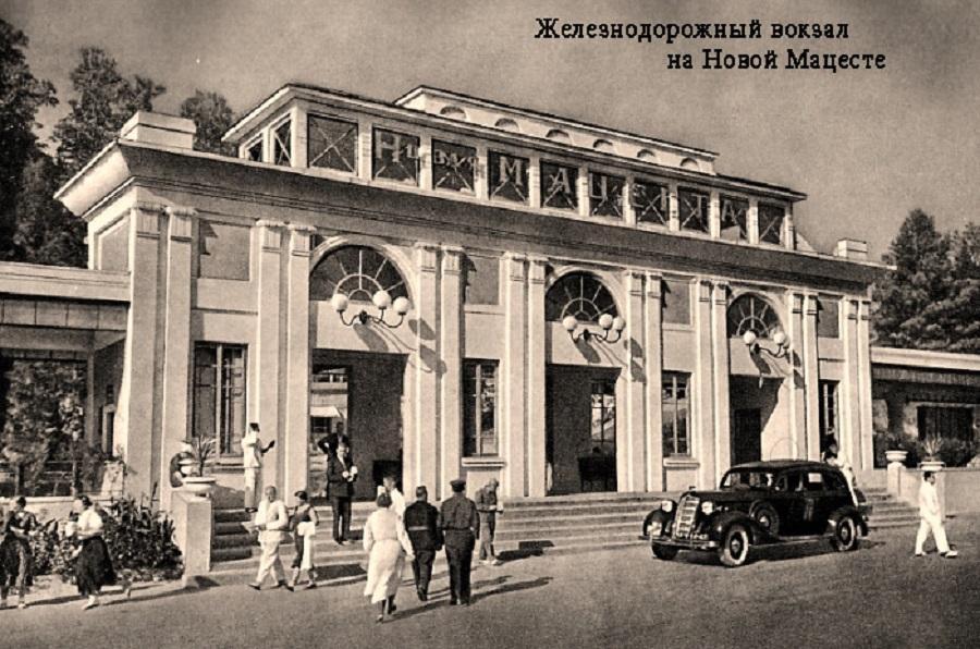 Железнодорожный вокзал на Новой Мацесте