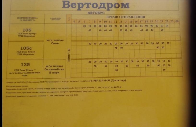 расписание автобус 105 от ост.Вертодром в Сочи