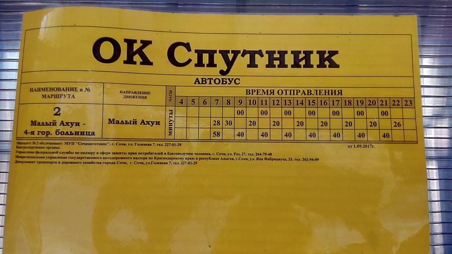 расписание автобуса 2 от Спутника в Сочи
