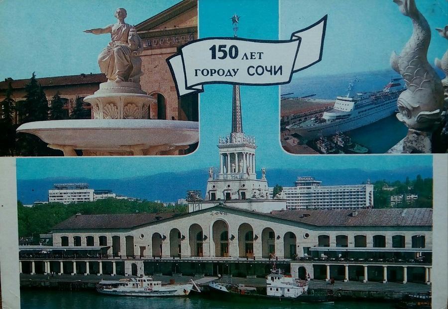 Сочи 150 лет открытка