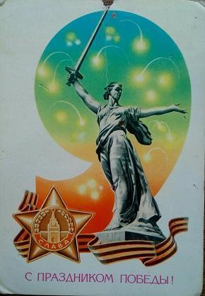 открытки с 9 Мая СССР картинки