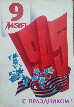 открытки СССР 9 Мая