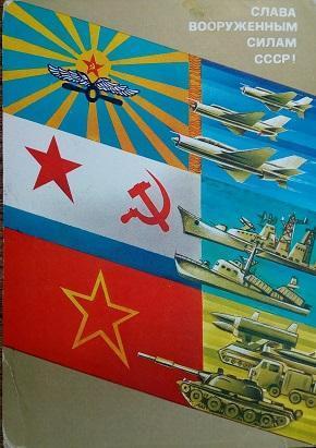 открытки с 23 Февраля СССР фото