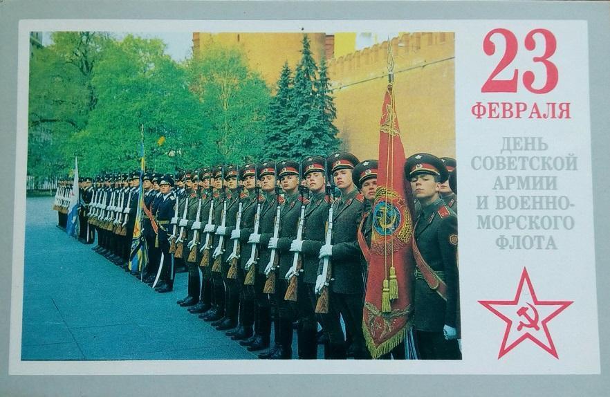 открытки с 23 Февраля СССР картинки