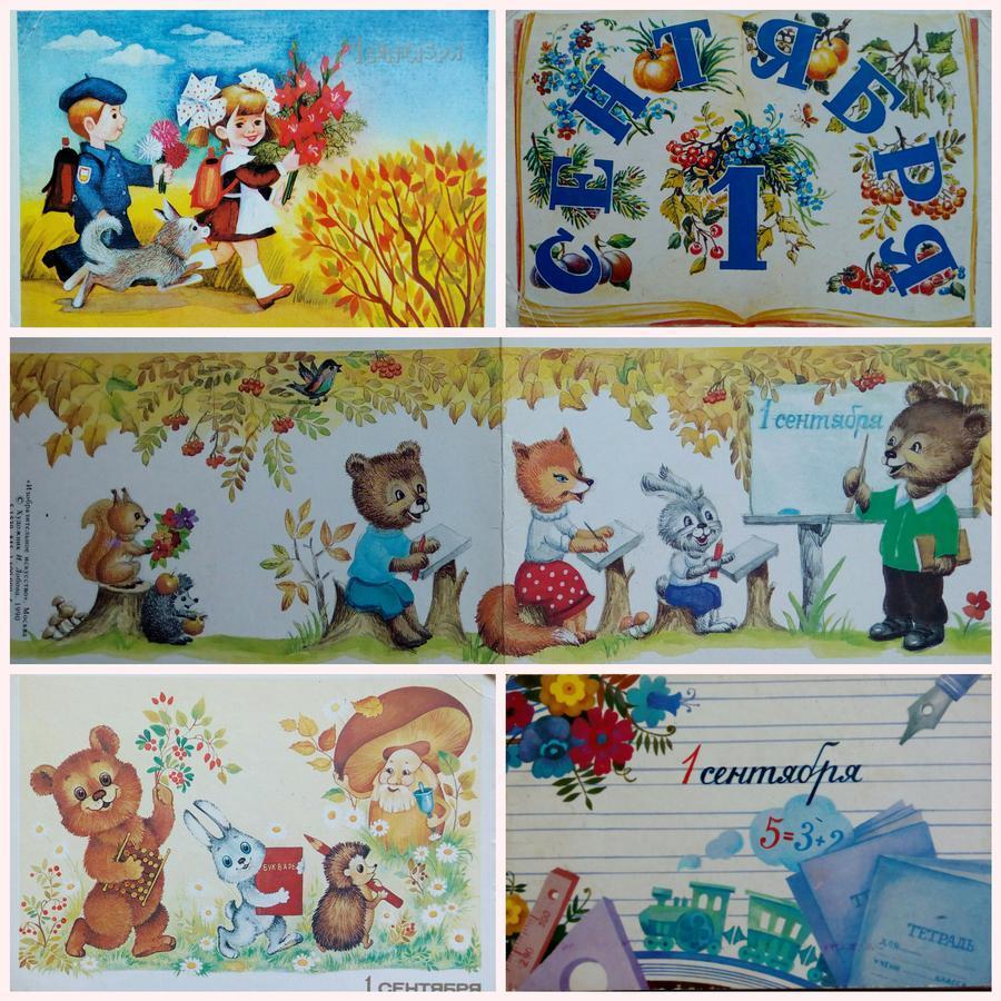 открытки с 1 сентября СССР картинки