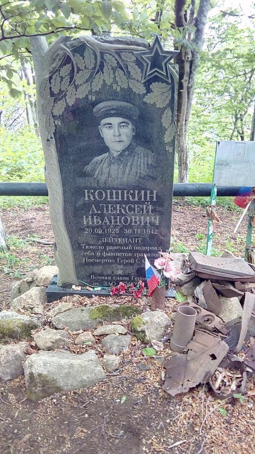 Алексей Кошкин - Герой Советского Союза