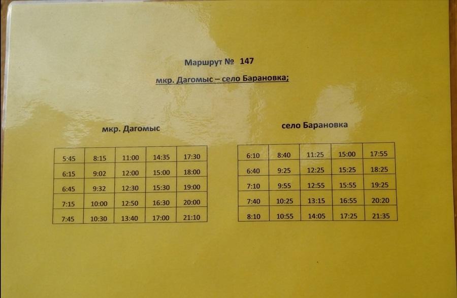расписание автобуса 147 Барановка