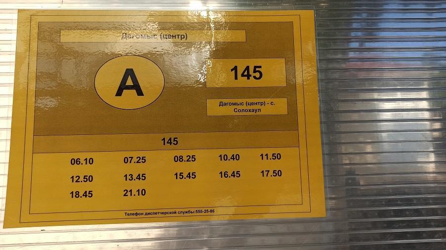 расписание автобуса 145 Дагомыс - Солохаул