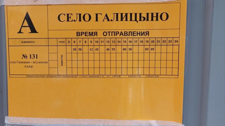 расписание автобуса 131 от Галицино