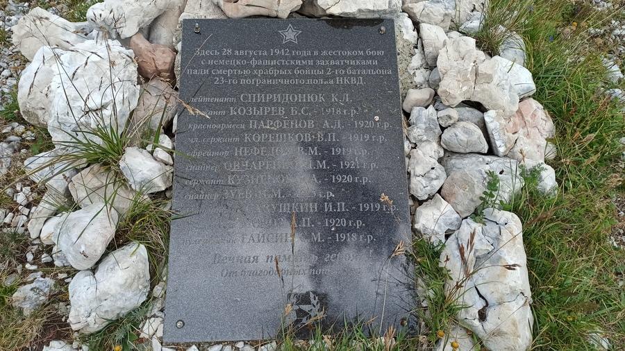 перевал Воинской Славы на Лагонакском нагорье