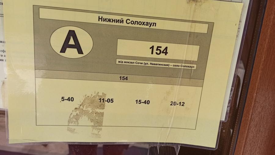 расписание автобуса 154 Солохаул - Сочи