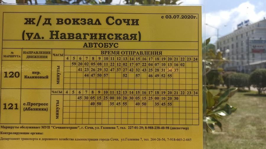 расписание автобуса №120 ж/д вокзал Сочи