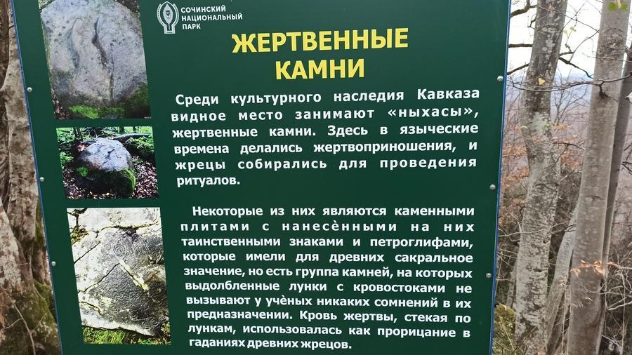 информация жертвенные камни