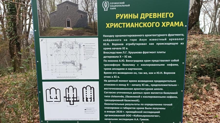 Ахунский храм