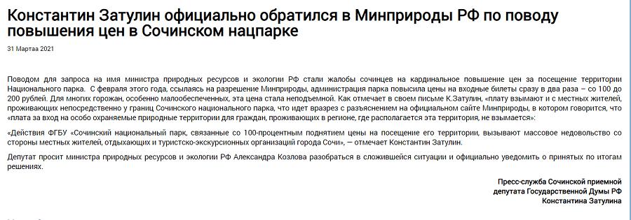 К.Ф. Затулин обратился в Минприроды