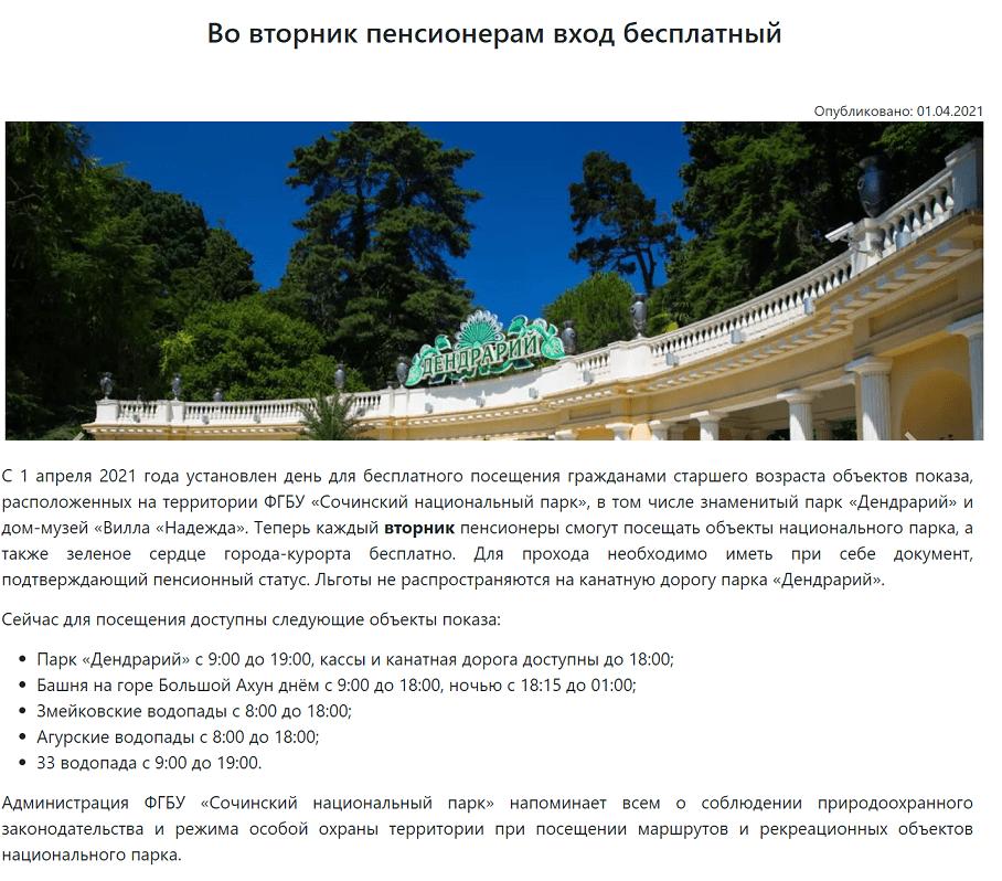 Сочинский нацпарк сделал бесплатный вход пенсионерам картинки