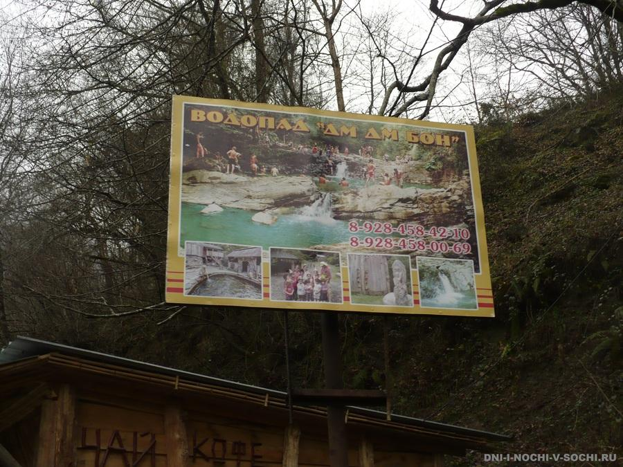 водопады Дм-дм-бон