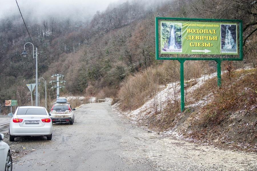 Дорога на водопад Девичьи слёзы
