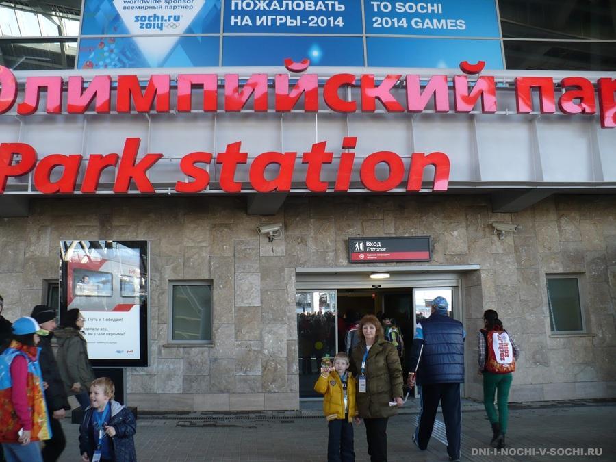 Ж/Д вокзал Сочи Олимпийский парк