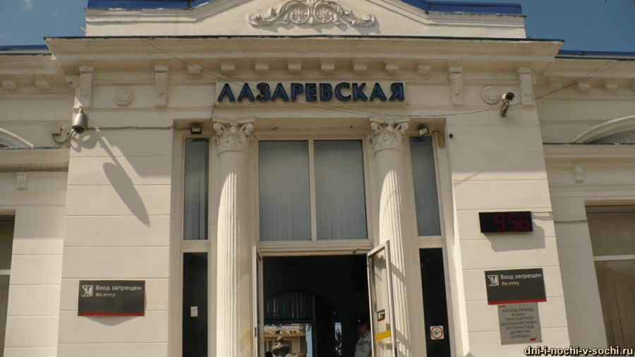 станция Лазаревская