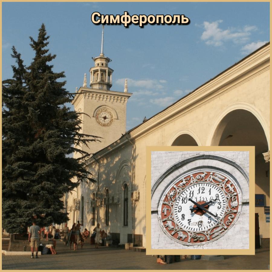 Железнодорожный вокзал Симферополь
