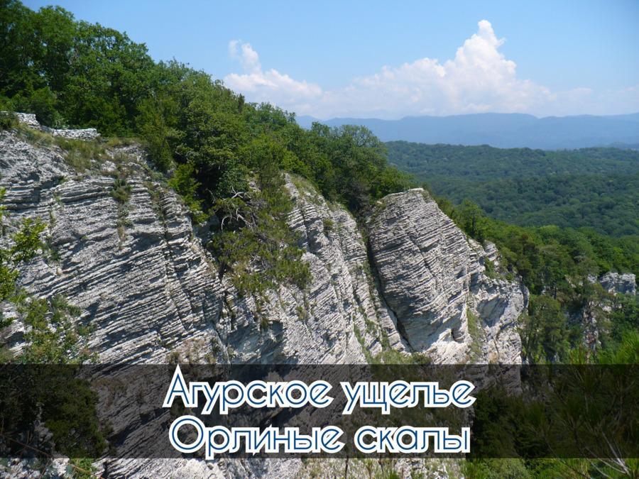 Агурское ущелье и Орлиные скалы картинки