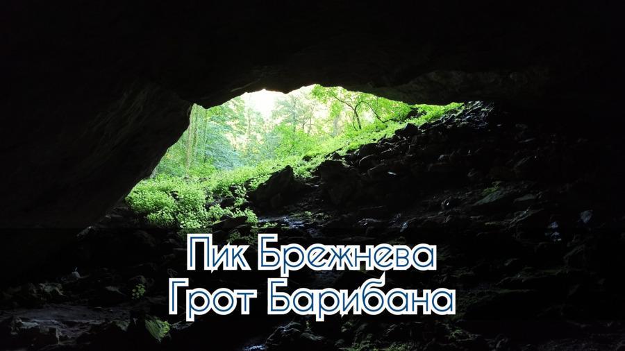 грот Барибана фото