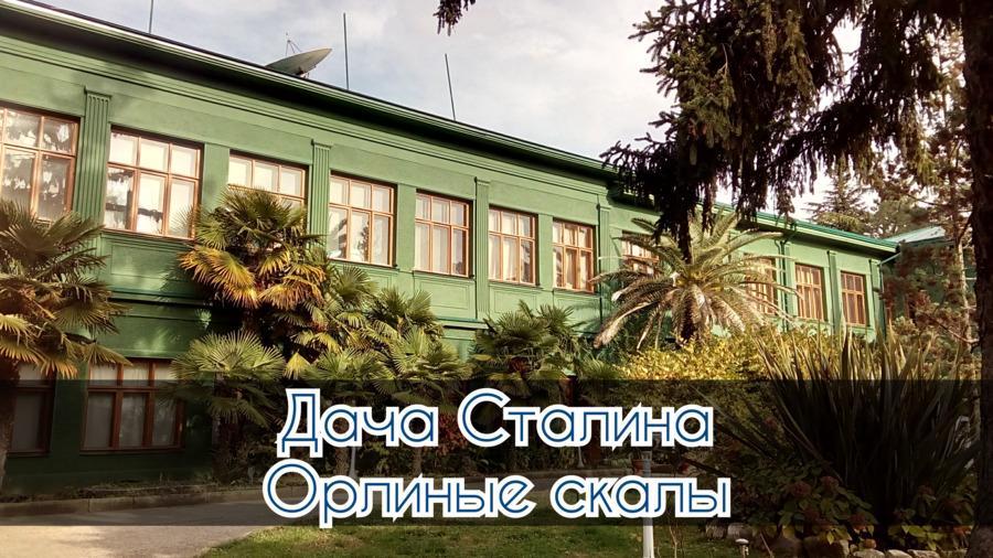 Дача Сталина фото
