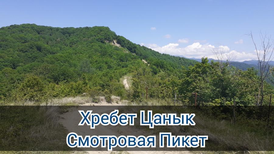Хребет Цанык