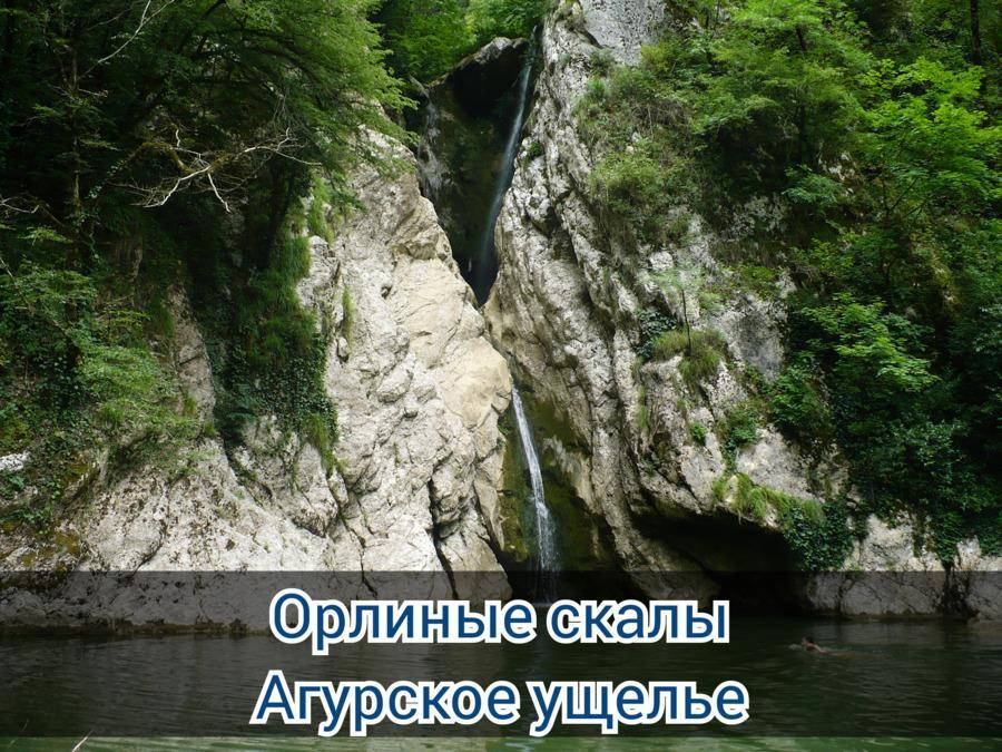 Орлиные скалы и Агурское ущелье